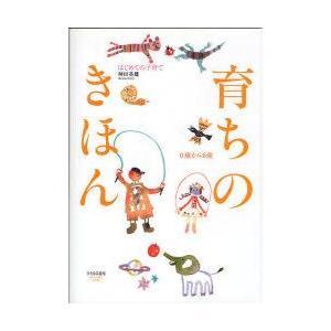 新品本/育ちのきほん はじめての子育て 0歳から6歳 神田英雄/著