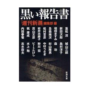 黒い報告書 新潮文庫 「週刊新潮」編集部 編 の商品画像|ナビ