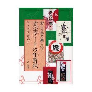 新品本/文字アートの年賀状 おしゃれで楽しい! さとだてゆめこ/著