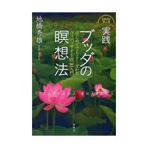 新品本/DVDブック 実践 ブッダの瞑想法 地橋 秀雄 著