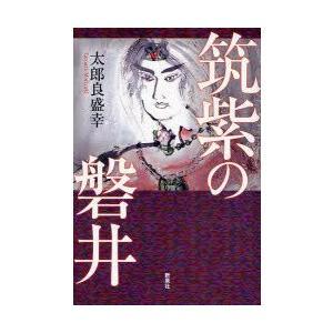 新品本/筑紫の磐井 太郎良盛幸/著