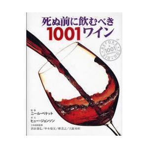 新品本/死ぬ前に飲むべき1001ワイン 厳選された1001本の世界ワイン図鑑 ニール・ベケット/監修...