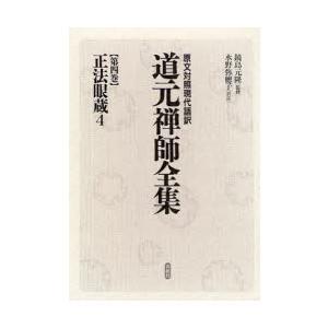 新品本/道元禅師全集 原文対照現代語訳 第4巻 道元/〔著〕