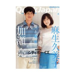 新品本/クイック・ジャパン Vol.83 麻生久美子×加瀬亮/シティボーイズ