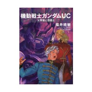 機動戦士ガンダムUC 8 宇宙と惑星と 角川Cエース 福井晴敏 著者 の商品画像