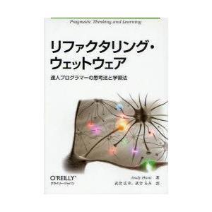 新品本/リファクタリング・ウェットウェア 達人プログラマーの思考法と学習法 Andy Hunt/著 ...