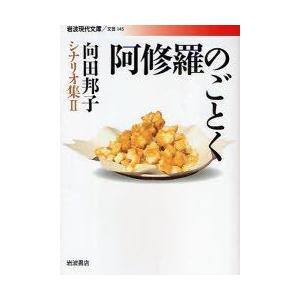 新品本/向田邦子シナリオ集 2 向田邦子/著