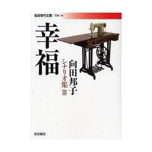 新品本/向田邦子シナリオ集 3 向田邦子/著