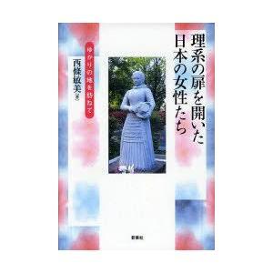 新品本/理系の扉を開いた日本の女性たち ゆかりの地を訪ねて 西条敏美/著