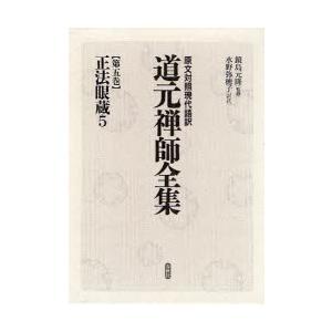 新品本/道元禅師全集 原文対照現代語訳 第5巻 道元/〔著〕