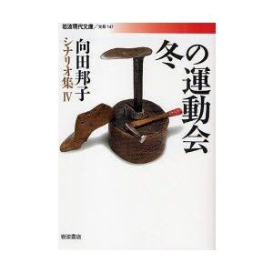 新品本/向田邦子シナリオ集 4 向田邦子/著