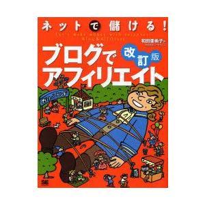 新品本/ネットで儲ける!ブログでアフィリエイト 和田亜希子/著