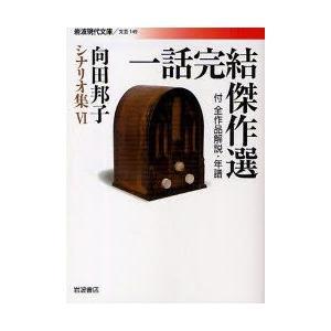 新品本/向田邦子シナリオ集 6 向田邦子/著