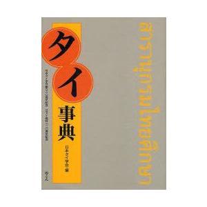 新品本/タイ事典 日本タイ学会/編