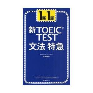 新品本/1駅1題新TOEIC TEST文法特急 花田徹也/著 dorama