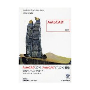 新品本/AutoCAD 2010/AutoCA...の関連商品9