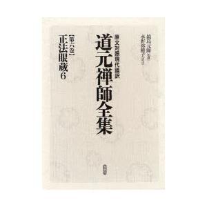 新品本/道元禅師全集 原文対照現代語訳 第6巻 道元/〔著〕