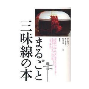 まるごと三味線の本 田中悠美子/編著 野川美穂子/編著 配川美加/編著
