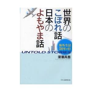 新品本/世界のこぼれ話日本のよもやま話 海外生活50年の目 ...