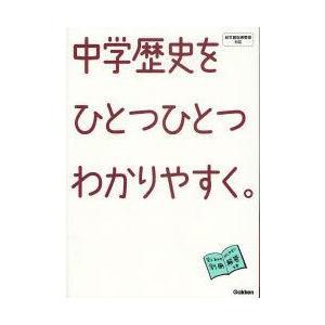 新品本/中学歴史をひとつひとつわかりやすく。 学研教育出版 編