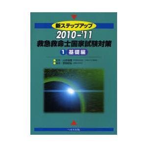 新品本/新ステップアップ救急救命士国家試験対策 2010−'11−1 基礎編 安田和弘/編著 山本保...