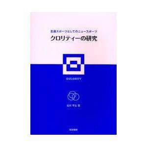 新品本/クロリティーの研究 生涯スポーツとしてのニュースポーツ 石川幸生/著