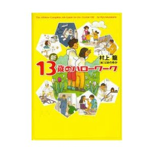 新品本/新13歳のハローワーク 村上竜/著 はまのゆか/絵|dorama