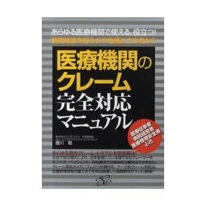 新品本/DVD 医療機関のクレーム完全対応マニュ 援川 聡