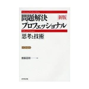新品本/問題解決プロフェッショナル「思考と技術」 齋藤嘉則/著