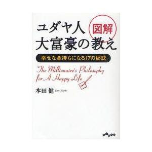 新品本/図解ユダヤ人大富豪の教え 幸せな金持ちになる17の秘訣 本田健/著