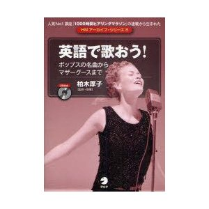 新品本/英語で歌おう! ポップスの名曲からマザ...の関連商品2