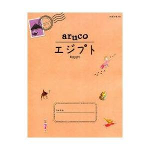 地球の歩き方aruco 8 エジプト 地球の歩き方編集室/編著