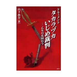 新品本/ドキュメントタカラヅカいじめ裁判 乙女の花園の今 山下教介/著
