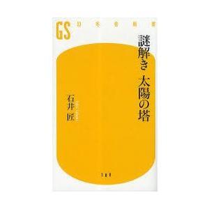 新品本/謎解き太陽の塔 石井匠/著
