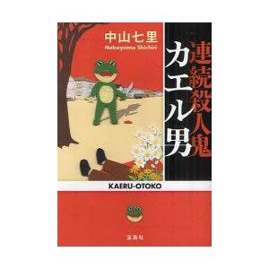 連続殺人鬼カエル男 中山七里/著