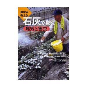 農家が教える石灰で防ぐ病気と害虫 農文協/編|dorama