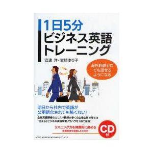 新品本/1日5分ビジネス英語トレーニング 海外経験ゼロでも話せるようになる 安達洋/著 岩崎ゆり子/著