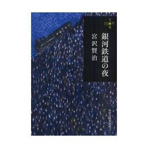 銀河鉄道の夜 宮沢賢治/著