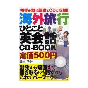 新品本/海外旅行ひとこと英会話CD−BOOK 相手が話す英語もCDに収録! 藤田英時/著