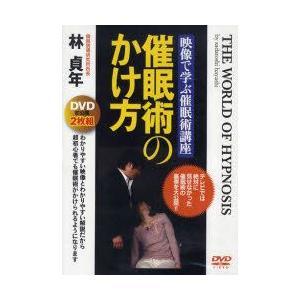 DVD 催眠術のかけ方 林 貞年