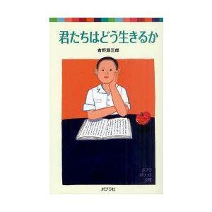 新品本/君たちはどう生きるか 吉野源三郎/著|dorama