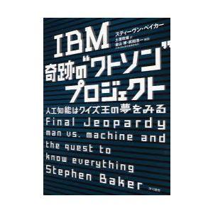 """新品本/IBM奇跡の""""ワトソン""""プロジェクト ...の関連商品2"""
