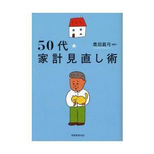 新品本/50代★家計見直し術 豊田眞弓/編著