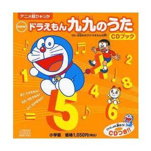 新品本/newドラえもん九九のうたCDブック 藤子・F・不二...