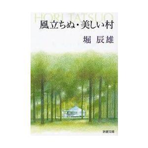 新品本/風立ちぬ・美しい村 堀辰雄/著
