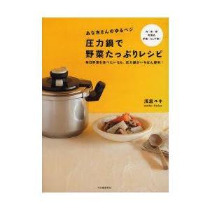 新品本/あな吉さんのゆるベジ圧力鍋で野菜たっぷりレシピ 毎日野菜を食べたいなら、圧力鍋がいちばん便利! 肉・魚・卵・乳製品・砂糖・だし不要! 浅倉ユキ/著