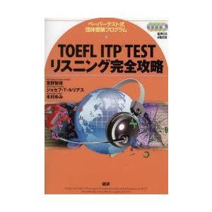 新品本/TOEFL ITP TESTリスニング完全攻略 ペーパーテスト式団体受験プログラム 宮野智靖...