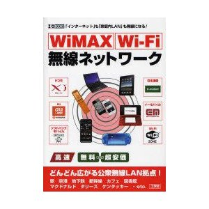 新品本/WiMAX Wi‐Fi無線ネットワーク 「インターネット」も「家庭内LAN」も無線になる! I O編集部/編集
