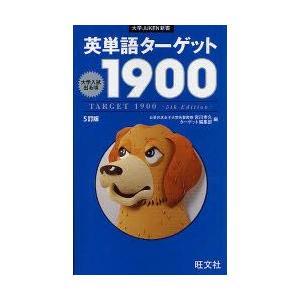 新品本/英単語ターゲット1900 大学入試出る...の関連商品5