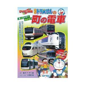 新品本/NEWドラえもんの町の電車 藤子・F・不...の商品画像